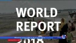 گزارش «دیدهبان حقوق بشر» از «بدترین و بی سابقه ترین» کارنامه جمهوری اسلامی ایران