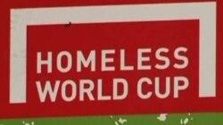 无家可归者世界杯足球赛