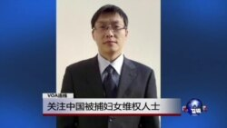 VOA连线:关注中国被捕妇女维权人士