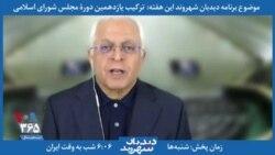معرفی برنامه   دیدبان شهروند - حسن اعتمادی: رقابت در انتخابات در ایران معنا ندارد