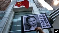 许志永的支持者在中央人民政府驻香港特别行政区联络办公室门口抗议。(2014年1月27日)