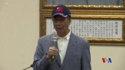 台灣企業家郭台銘正式宣布參選台灣2020總統大選