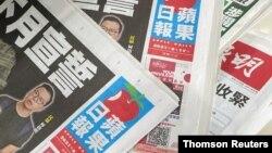 ہانگ کانگ کے نیوز سٹینڈ پر اخبار ایپل ڈیلی کی کاہیاں