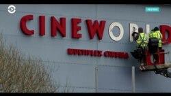 Cineworld закрывает все кинотеатры в США