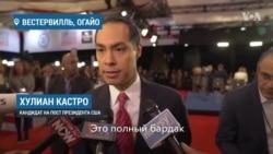 Кандидаты в президенты США о ситуации с Украиной