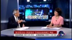 """海峡论谈: 张志军访台 - 民进党内""""冻结台独党纲""""声起"""