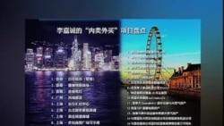 """时事大家谈:李嘉诚""""东退西进""""预见中国危机?"""