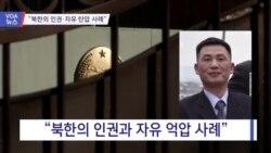 [전체보기] VOA 뉴스 1월 5일