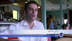 آشپزان مهاجر: کشک بادمجان و کوکو سبزی در پاریس