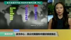 VOA连线:皮尤中心:民众对美国和中国好感度接近