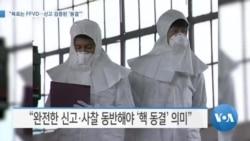 "[VOA 뉴스] ""목표는 FFVD…신고 검증된 '동결'"""