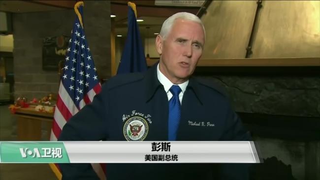 VOA连线(乔栈):彭斯抵达日本,开启亚太之行