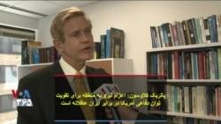 پاتریک کلاوسون: اعزام نیرو به منطقه برای تقویت توان دفاعی آمریکا در برابر ایران عاقلانه است