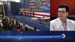 چرا اشاره به نام ایران در مراسم افتتاح سفارت آمریکا در اورشلیم مهم است