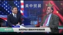 专家视点:如何评估川普的对华贸易政策