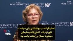 تحلیلگر انستیتو واشنگتن برای سیاست خاور نزدیک: کشتن قاسم سلیمانی دستاورد امسال پرزیدنت ترامپ بود