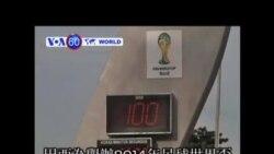 VOA國際60秒(粵語): 2014年03月04日