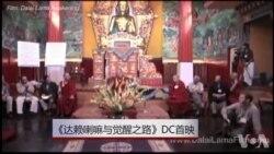 《达赖喇嘛与觉醒之路》纪录片在华盛顿首映