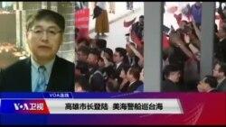 VOA连线(叶兵):高雄市长登陆 美海警船巡台海