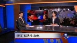 VOA卫视(2016年3月13日 第二小时节目 海峡论谈 完整版)